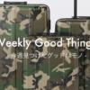"""Weekly Good Things : 今週見つけた""""グッド""""なモノ(まとめ)"""