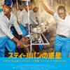 ドラム缶から作られる最高に心地よい音色の楽器、スティールパンのことを描いた映画