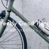"""Weekly Good Things : 今週見つけた""""グッドシング""""(まとめ)"""