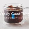 """Weekly Good Things : 今週見つけた""""グッドシング""""(2017/07/15まとめ)"""