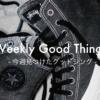 """Weekly Good Things:今週見つけた""""グッドシング""""(2017/08/12まとめ)"""