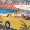 """Weekly Good Things:今週見つけた""""グッドシング""""(2017/08/25まとめ)"""