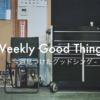 """Weekly Good Things:今週見つけた""""グッドシング""""(2017/09/09まとめ)"""