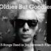ジム・ジャームッシュの映画に使われたオールディーズ・バット・グッディーズな15曲